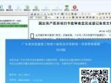 华软质量统表2019 广东省中国股市 工程竣工验收技术资料统一用表