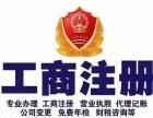 代理泉州晋江南安公司注册