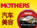 MOTHERS汽车美容加盟