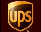 汕头潮阳UPS取件电话