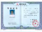 天津电大国家开放大学专科本科学历快取 价格低 专业全