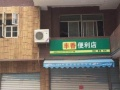 涵江延宁小区3号楼 住宅底商 140平米