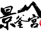景釜宫韩式料理加盟