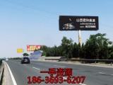 山西高速广告/太原高速路广告牌/擎天柱广告位投放