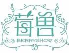 安庆莓兽饮品 杭州莓兽加盟电话 莓兽可以加盟吗