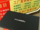 东芝高端i7四核八线15.6笔记本有保自提包邮