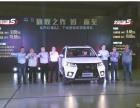 北汽幻速S7 4.8米七座车首付低至5000元只需一张身份证