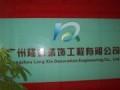 广州专业家装服务/二手房翻新/旧房改造报价