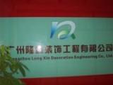 廣州專業家裝服務/二手房翻新/店鋪裝飾扇灰刷漆報價