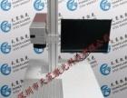 供应广州门禁卡/会员卡/公交卡/IC卡激光打标机