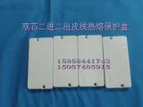 浙江-腾信  双芯光缆热熔保护盒套,光皮线尾纤热熔保护盒