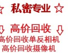 北京回收索尼FS7M2摄像机回收索尼Z280摄像机回收镜头