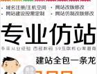 西红门网站建设 小程序 网站设计建设公司 北京网站制作公司
