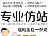 西紅門網站建設 小程序 網站設計建設公司 北京網站制作公司