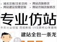 清河网站建设 小程序 做网站哪家公司好 公司建网站多少钱