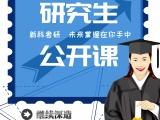 苏州吴中新区附近研究生培训木渎研究生培训