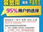 泉州丰泽晋江石狮鲤城安装电信无线固话免费送光纤宽带
