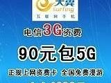 电信3G上网资费卡100包5G流量全国无