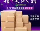 福州连江纸箱厂/快递纸箱/纸箱定制/搬家纸箱/厂家批发定制