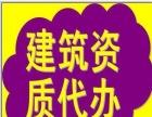 建筑资质代办,贵州总承包资质代办,专业承包资质代办