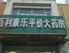 大兴区黄村观音寺药店转让