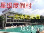 广州郊区培训会议山庄中的航空母舰 - 五龙山庄