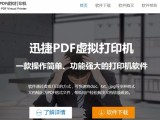 win7电脑如何去添加PDF打印机?
