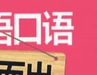 白云学英语口语哪里好,广州英语初级口语培训多少钱