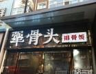 犟骨头排骨饭加盟/特色中式快餐/犟骨头加盟费多少钱