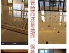 星河湾家庭保洁,木地板镀膜,大理石养护,家电清洗