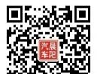 晨阳汽车服务公司