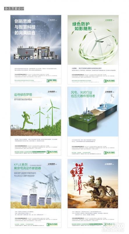 南京VI设计公司标志设计品牌形象设计南京伊菲尼特设计公司
