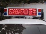 led警车爆闪屏防水led警车双色广告屏led警车路政屏