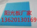 广东阳光板厂家直销,佛山pc阳光板供应