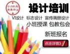 中山专业室内设计/电脑设计培训/推荐高薪工作