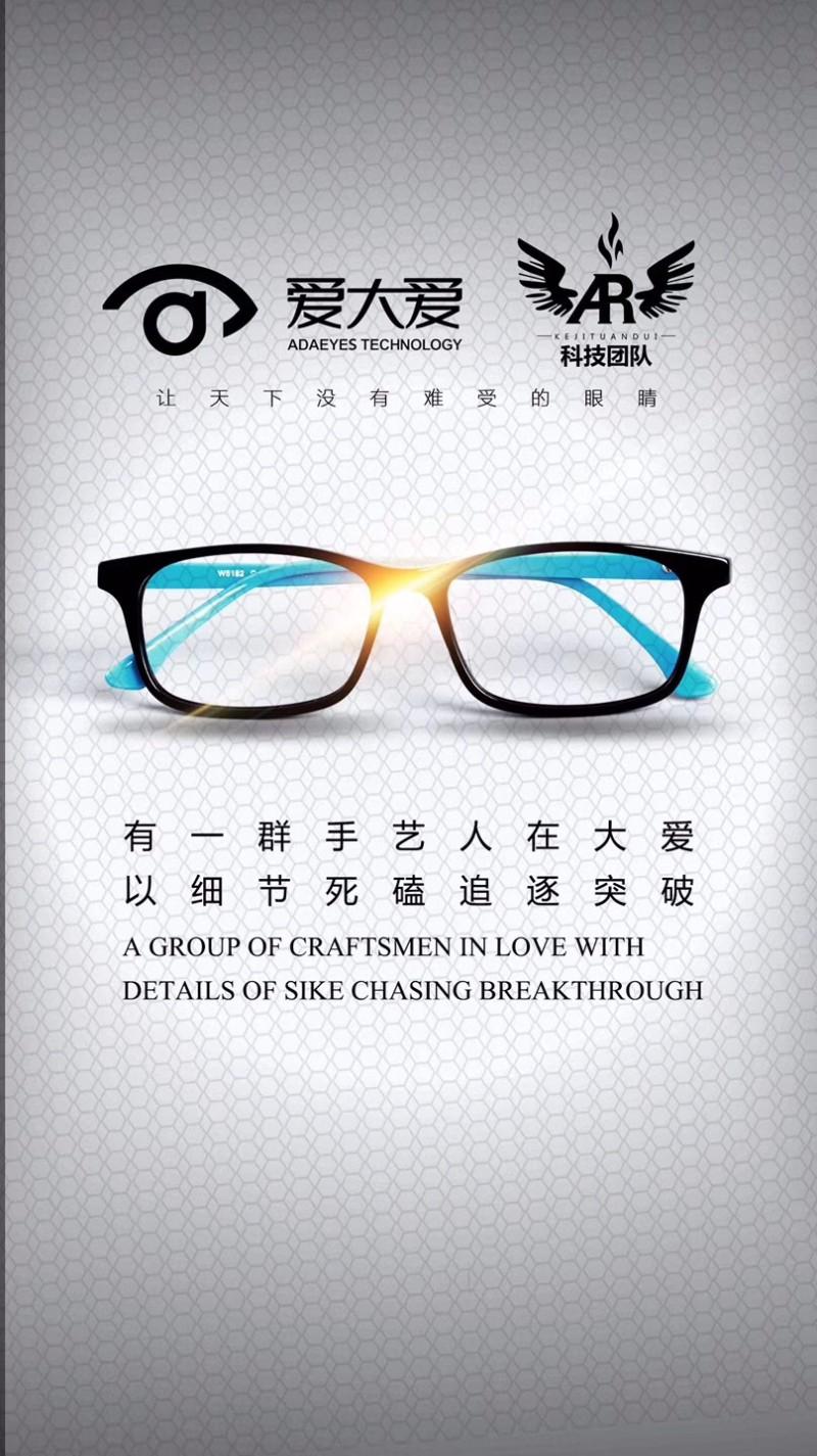 爱大爱手机眼镜代理赚钱吗?多少钱成代理?