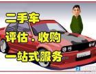二手车回收,南宁24小时营业收购二手电动车/苹果系列手机
