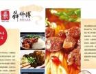 台湾地道美食加盟