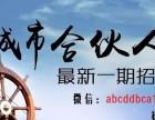 杭州臻信科技~城市合伙人~信~用~佧~取~现~代~还~分润