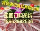 济南进口冷冻牛羊肉加盟