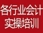 朝阳区亚运村卓越方圆会计实操培训会计培训一对一授课名师执教