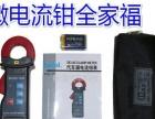 深圳新泽汽车漏电测试仪MICRO-1200
