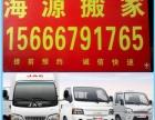 青岛开发区货车搬家出租.空调移机