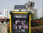【太阳能智能环保箱】投资收益、广告对接、融资众筹
