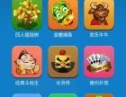 棋牌类手机App区域代理合作