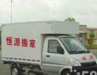 贵阳恒源搬家,搬厂搬公司,空调移机,全贵阳快捷服务