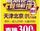 天津北京纯玩双飞六日游
