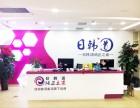 黄岛区韩语培训学校推荐,黄岛韩语培训多少钱?