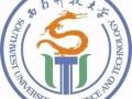 西南科技大学2018春季招生项目欢迎咨询