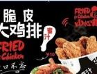 台湾特色小吃加盟
